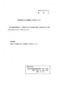 20180426性教育への対応(教育庁)のサムネイル
