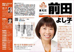 八王子前田政策レポートのサムネイル